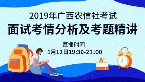 2019广西农信社面试考情分析及考题精讲讲座