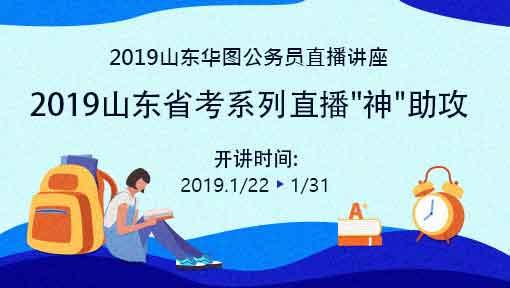 2019山东省考系列直播
