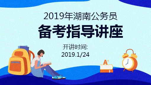 2019年湖南公务员考情考务指导