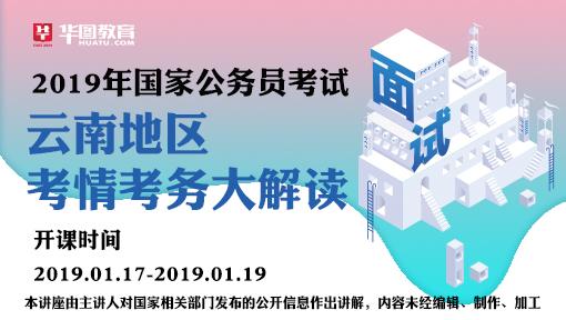 2019国考面试(云南)考情考务全面解读