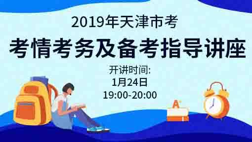 2019天津市考考情考务及备考指导讲座
