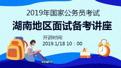 2019国考湖南地区面试备考指导讲座
