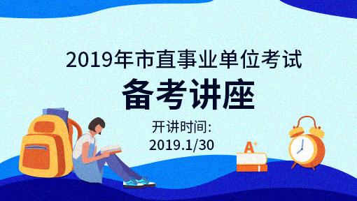 2019年市直事业单位备考讲座
