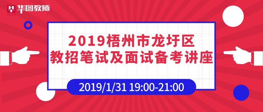 2019梧州市龙圩区单独招聘笔试+面试备考讲座