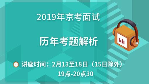 2019年北京公务员面试历年考题解析(2013—2018)