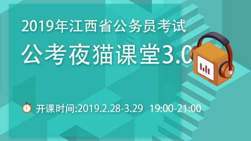 2019年江西省公务员考试-公考夜猫课堂3.0