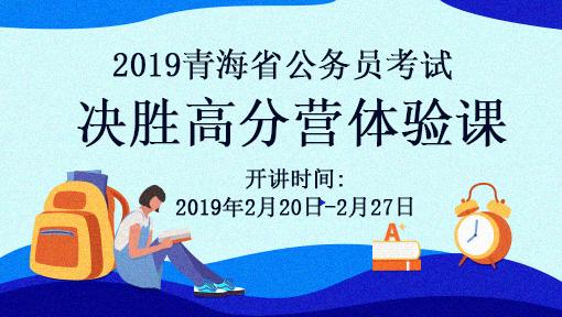 2019年青海省考红领决胜高分营直播体验课