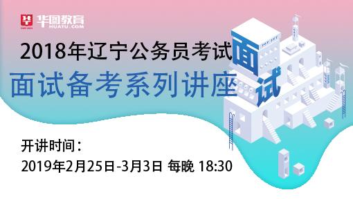 2018年辽宁省公务员面试备考系列讲座