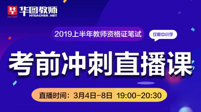 2019上半年广西教师资格证考前冲刺直播讲座