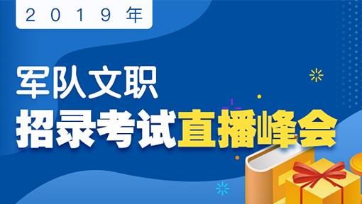 2019年军队文职招录考试直播峰会