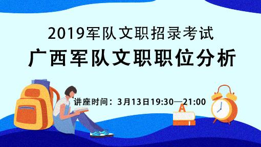 2019广西军队文职报考备考指导讲座