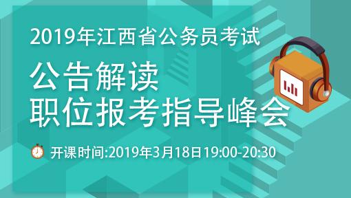 2019年江西省公务员考试公告解读&职位报考指导峰会
