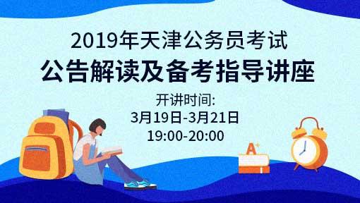 2019年天津betway必威体育必威体育 betwayapp公告解读及备考指导讲座