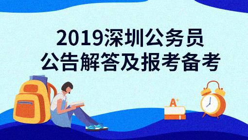 2019深圳公务员公告解答及报考备考
