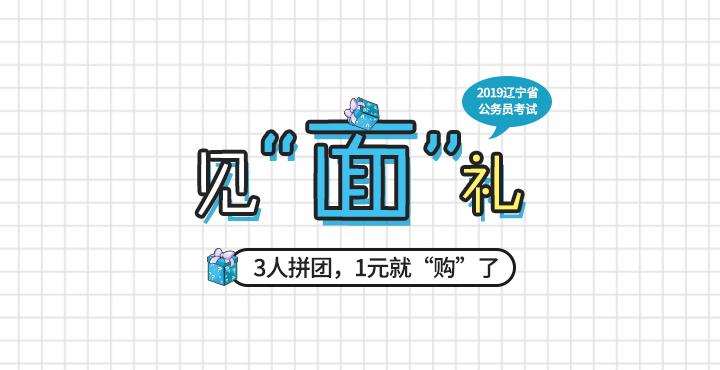 """2018辽宁省公务员考试见""""面""""礼"""