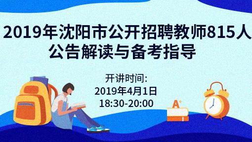 2019年沈阳市公开招聘教师815人公告解读与备考指导