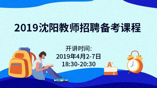 2019沈阳教师招聘备考课程