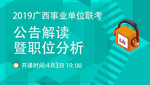 2019广西事业单位公告解读暨职位分析