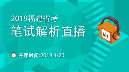 2019年福建省考笔试解析直播