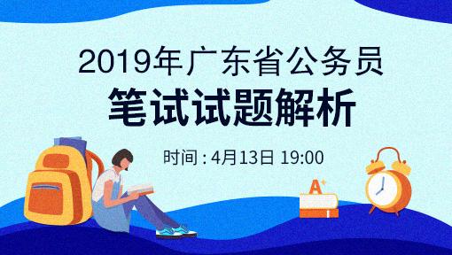 2019年广东省betway必威体育笔试试题解析