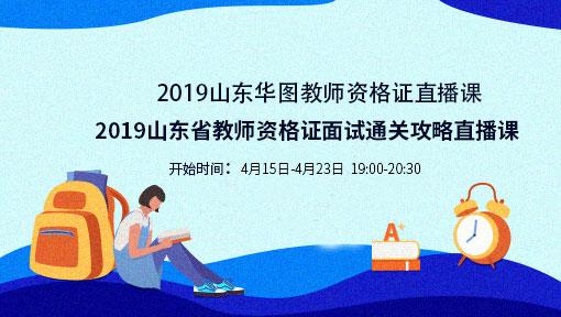 2019山东省教师资格证面试通关攻略直播课