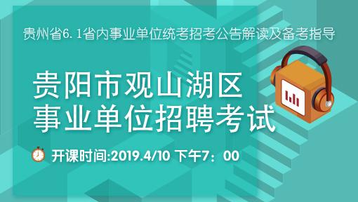 2019年贵州6月1日事业单位统考招考公告解读及备考指导