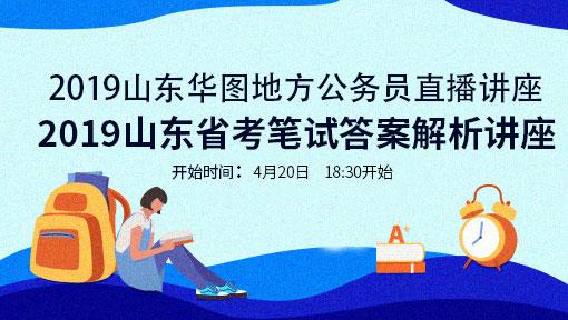 2019山东省考笔试答案解析讲座