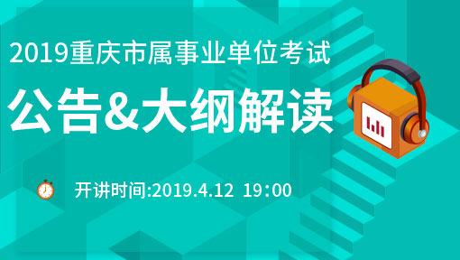 2019重庆市属事业单位考试—公告&大纲解读