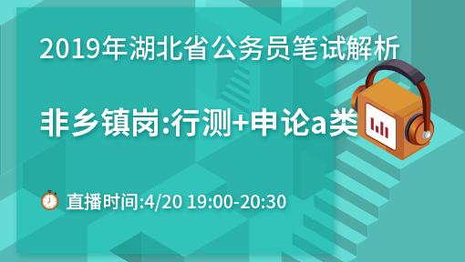 2019湖北betway必威体育笔试解析【非乡镇岗:行测+申论a类】