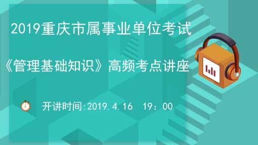 2019重庆市属事业单位考试——《管理基础知识》高频考点讲座