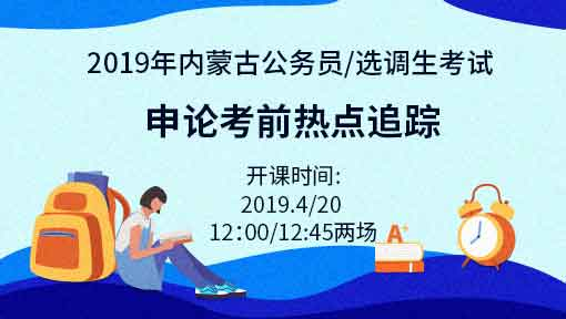 2019年內蒙古申論考前熱點追蹤