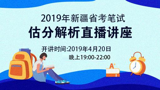 2019年新疆省考估分直播讲座
