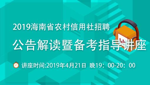 海南省農村信用社招聘公告解讀暨備考指導