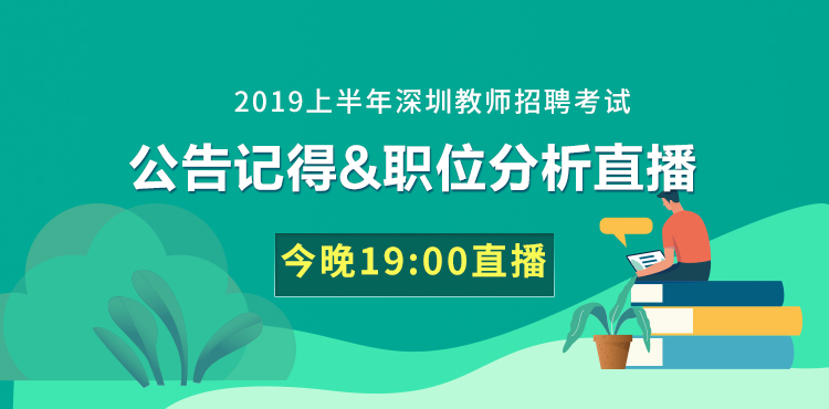 2019深圳教師公告解讀