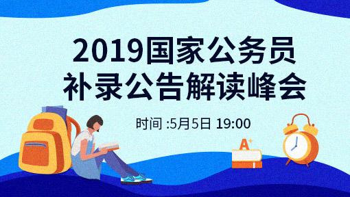 2019國家公務員補錄公告解讀峰會