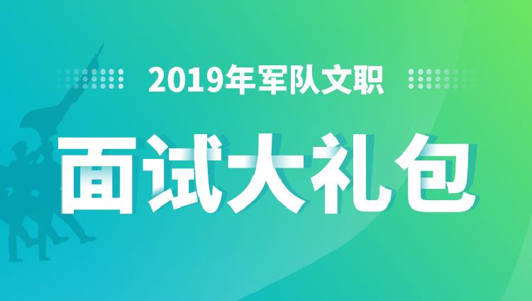 2019军队文职招录-面试大礼包