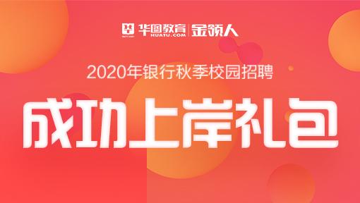 2020年银行秋季校园招聘成功上岸礼包