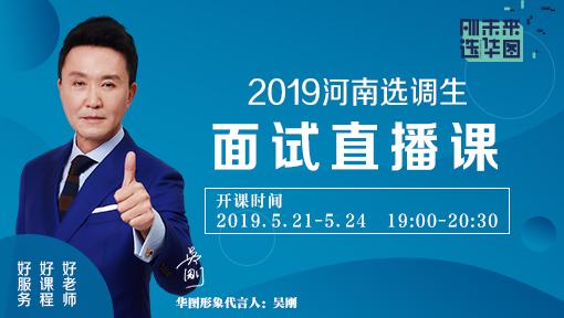 2019河南选调生面试结构化面试