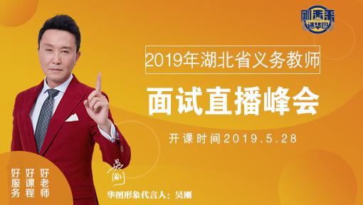 2019年湖北义务教师面试直播峰会