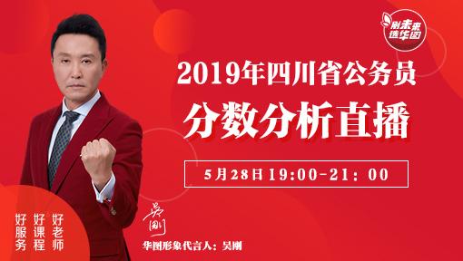 2019年四川省公务员分数分析直播