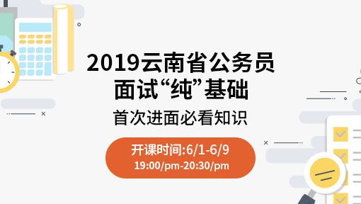 """2019云南省考面试""""精纯""""基础知识"""