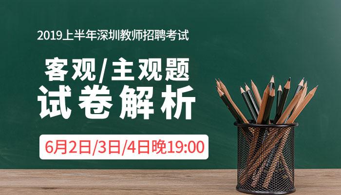 2019深圳教师招聘(主客观)试题解析直播