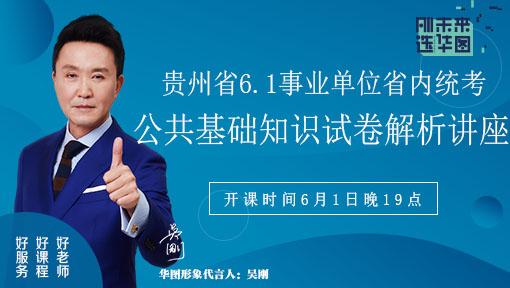贵州省6.1事业单位省内统考公共基础知识试卷解析讲座