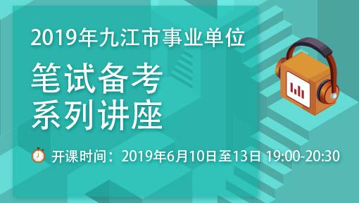 2019年九江市事业单位笔试备考系列讲座