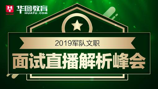 2019军队文职面试直播解析峰会