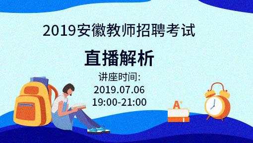 2019安徽教师招聘考试直播解析