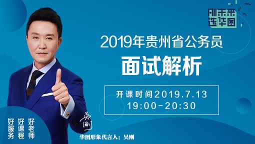 2019年贵州省公务员、人民警察、选调生考试面试解析
