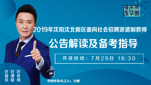 2019年沈阳沈北新区面向社会招聘派遣制教师公告解读与备考指导