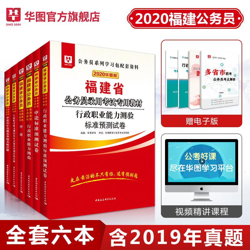 2020华图版福建省公务员考试 行测+申论 教材真题模拟6本套装
