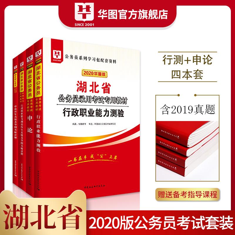 2020华图版湖北省公务员录用考试 行测+申论 教材真题 4本套装